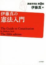 伊藤真の憲法入門 第5版 講義再現版(単行本)