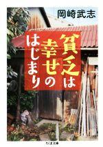 貧乏は幸せのはじまり(ちくま文庫)(文庫)