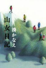 山女日記(単行本)