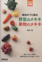 築地のプロ直伝 野菜のメキキ 果物のメキキ (NHKまる得マガジンMOOK生活実用シリーズ)(単行本)