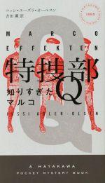 特捜部Q 知りすぎたマルコ(ハヤカワ・ミステリ1885)(新書)