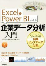 Excel&Power BIによる企業データ分析入門