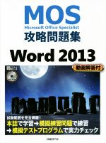 MOS攻略問題集 Microsoft Office Specialist(MOS攻略問題集シリーズ)(DVD-ROM付)(単行本)