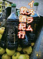 イスラム飲酒紀行(講談社文庫)(文庫)