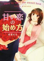 甘い恋の始め方(ベリーズ文庫)(文庫)