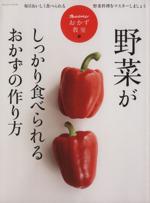 野菜がしっかり食べられるおかずの作り方 毎日おいしく食べられる野菜料理をマスターしましょう(オレンジページ おかず教室1)(単行本)