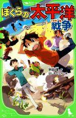 ぼくらの太平洋戦争(角川つばさ文庫)(児童書)
