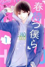 春待つ僕ら(1)(デザートKC)(少女コミック)