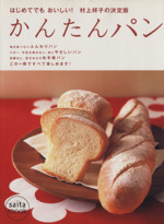 かんたんパン はじめてでも おいしい! 村上祥子の決定版(saito mook)(単行本)