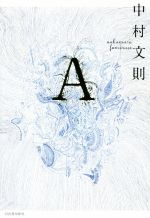 A(単行本)