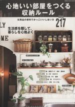 心地いい部屋をつくる収納ルール(Gakken Interior Mook)(単行本)
