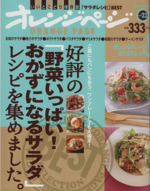 好評の「野菜いっぱい!おかずになるサラダ」レシピを集めました(ORANGE PAGE BOOKS)(単行本)