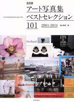 アート写真集ベストセレクション101玄光社MOOK71