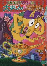 かいけつゾロリの大まじんをさがせ!!(ポプラ社の新・小さな童話 かいけつゾロリシリーズ55)(児童書)