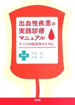 出血性疾患の実践診療マニュアル すべての臨床医のために(単行本)