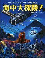 海中大探険!しんかい6500で行く、深海への旅(児童書)