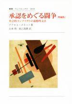 承認をめぐる闘争 増補版 社会的コンフリクトの道徳的文法(叢書・ウニベルシタス1010)(単行本)