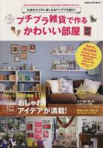 プチプラ雑貨で作るかわいい部屋(Gakken Hit Mook)(単行本)