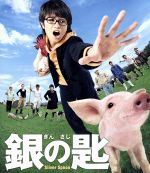 銀の匙 Silver Spoon 並盛版(Blu-ray Disc)(BLU-RAY DISC)(DVD)