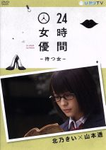 24時間女優-待つ女-北乃きい×山本透(通常)(DVD)