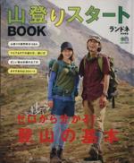 山登りスタートBOOK ランドネ特別編集(単行本)