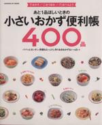 あと1品ほしいときの小さいおかず便利帳400品(Gakken Hit Mook)(単行本)