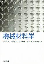 機械材料学(単行本)