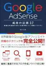Google AdSense 成功の法則 57(単行本)