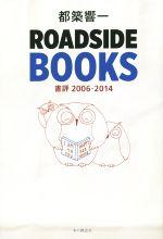 ROADSIDE BOOKS 書評 2006-2014(単行本)