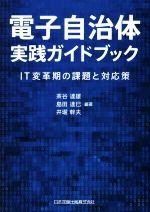 電子自治体実践ガイドブックIT変革期の課題と対応策