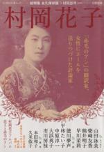 村岡花子 「赤毛のアン」の翻訳家、女性にエールを送りつづけた評論家(KAWADE夢ムック)(単行本)