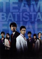 チーム・バチスタFINAL ケルベロスの肖像 スペシャル・エディション(通常)(DVD)