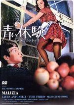 青い体験 無修正版(通常)(DVD)