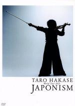 TARO HAKASE World Tour 2013 JAPONISM(通常)(DVD)