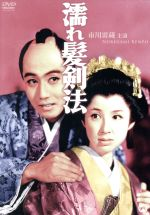 濡れ髪剣法(通常)(DVD)