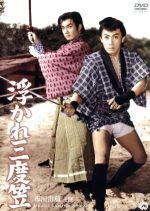 浮かれ三度笠(通常)(DVD)