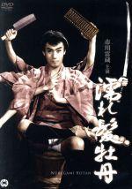 濡れ髪牡丹(通常)(DVD)