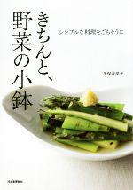 きちんと、野菜の小鉢 シンプルな料理をごちそうに(単行本)