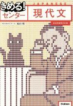きめる!センター 現代文 新旧両課程対応版(きめる!センターシリーズ5)(別冊付)(単行本)