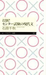 打倒!センター試験の現代文(ちくまプリマー新書)(新書)