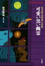 可愛い黒い幽霊 宮沢賢治怪異小品集(平凡社ライブラリー814)(新書)