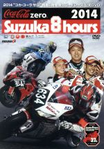 """2014""""コカ・コーラ ゼロ""""鈴鹿8時間耐久ロードレース 公式DVD(通常)(DVD)"""