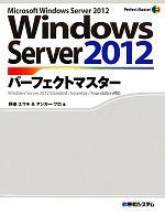 Windows Server 2012 パーフェクトマスター(単行本)