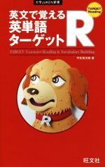 英文で覚える英単語ターゲットR 文章型(大学JUKEN新書)(新書)