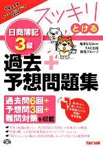スッキリとける日商簿記3級 過去+予想問題集(スッキリわかるシリーズ)(2014年度版)(別冊付)(単行本)