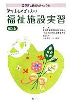 保育士をめざす人の福祉施設実習 第2版 新保育士養成カリキュラム(単行本)