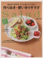 作りおき+使いきりサラダ ねかせておけばもっとおいしくなる!(単行本)