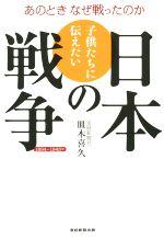 子供たちに伝えたい日本の戦争(単行本)
