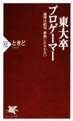 東大卒プロゲーマー(PHP新書)(新書)