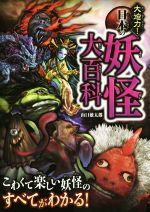 大迫力!日本の妖怪大百科(児童書)